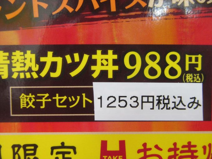 osaka-ohsho-jonetsu-katsudon-20210211-018