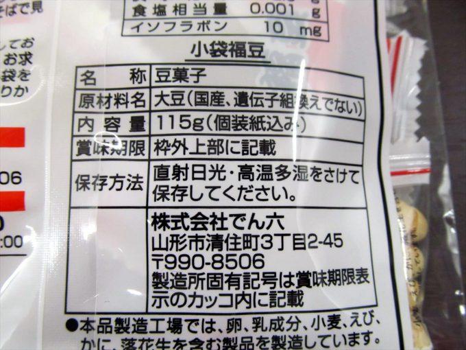 setsubun-fukumame-20210202-006