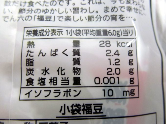 setsubun-fukumame-20210202-008