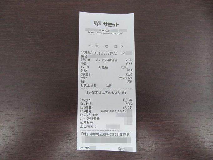 setsubun-fukumame-20210202-019