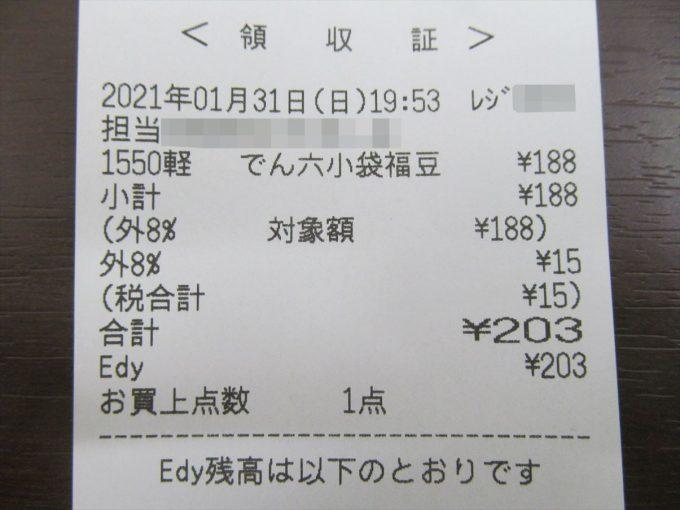 setsubun-fukumame-20210202-020