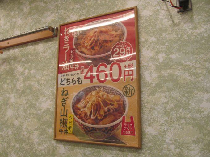 yoshinoya-negi-rayu-sahsho-20210213-009