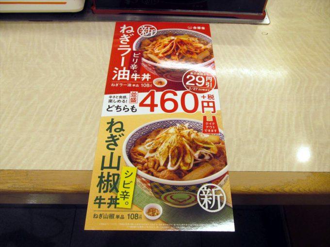 yoshinoya-negi-rayu-sahsho-20210213-013