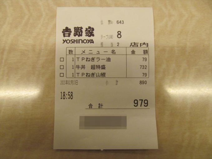 yoshinoya-negi-rayu-sahsho-20210213-021