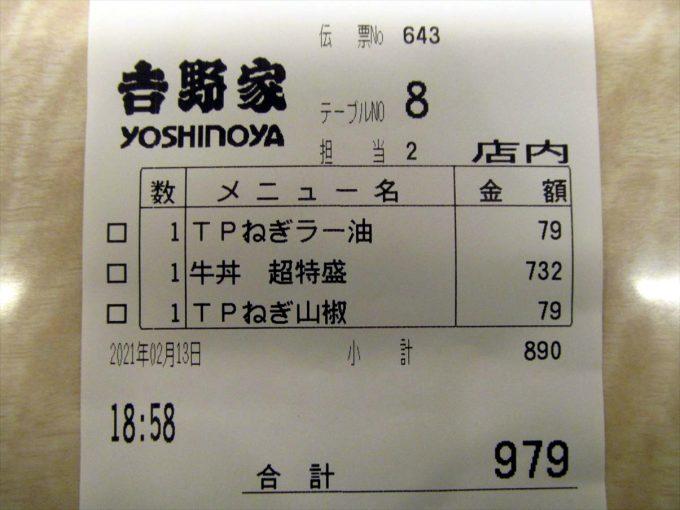 yoshinoya-negi-rayu-sahsho-20210213-023