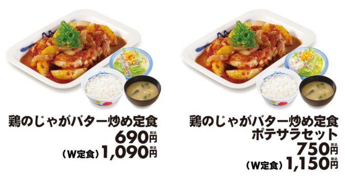 松屋_鶏のじゃがバター炒め定食_商品画像_1205_20210307