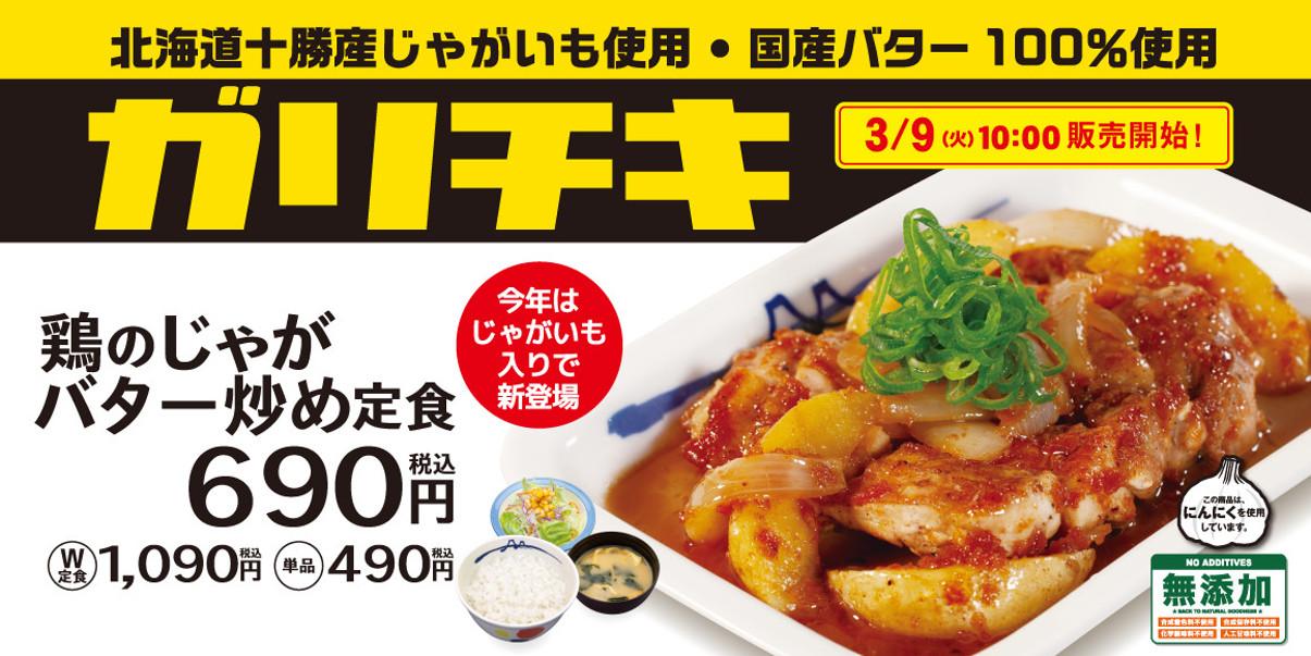 松屋_鶏のじゃがバター炒め定食_WEB用メイン_1205_20210307