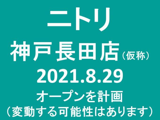 ニトリ神戸長田店仮称20210829オープン計画アイキャッチ1205