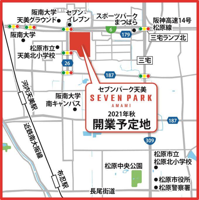 セブンパーク天美_周辺地図_1205_20210331