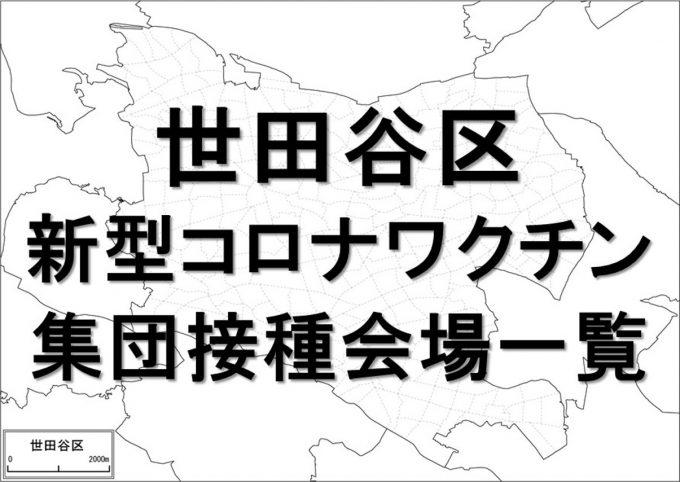 世田谷区新型コロナワクチン集団接種会場一覧2021アイキャッチ1205