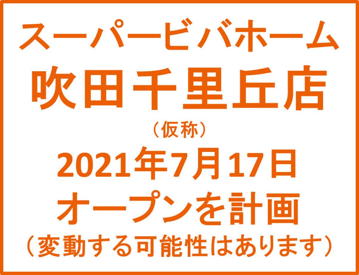 スーパービバホーム吹田千里丘店仮称20210717オープン計画アイキャッチ1205