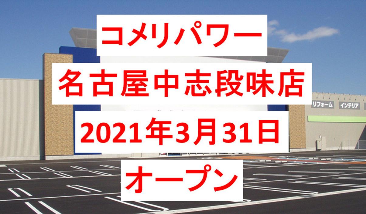コメリパワー名古屋中志段味店オープンアイキャッチ1205
