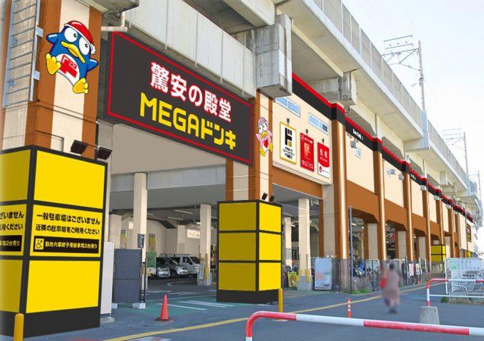 MEGAドンキホーテ武蔵浦和店_外観イメージ_1205_20210311