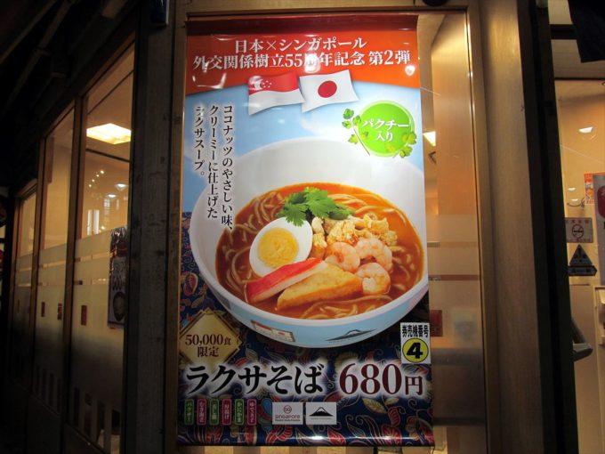fujisoba-laksa-soba-20210316-006