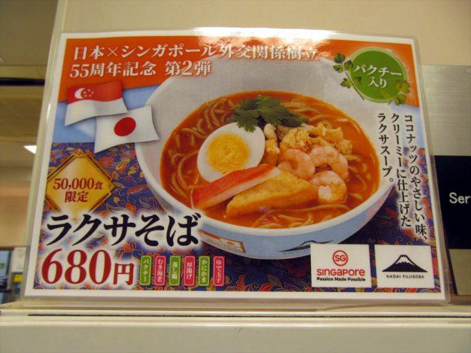 fujisoba-laksa-soba-20210316-008