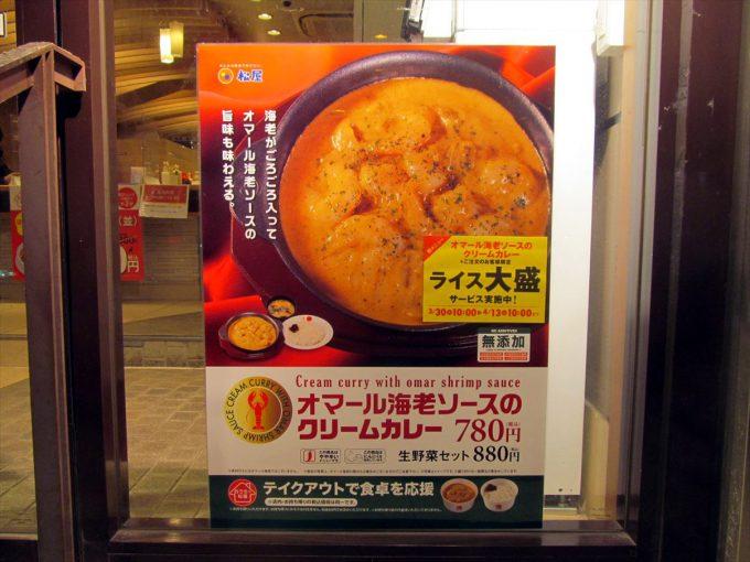 matsuya-omar-ebi-sauce-cream-curry-20210330-007