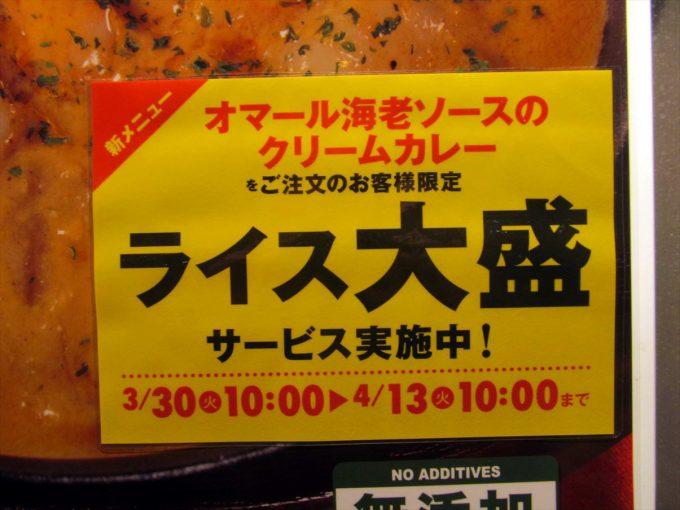 matsuya-omar-ebi-sauce-cream-curry-20210330-010