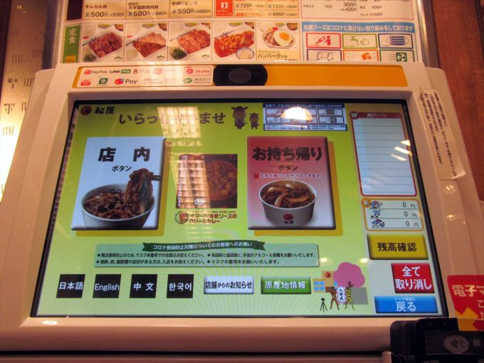 matsuya-omar-ebi-sauce-cream-curry-20210330-012