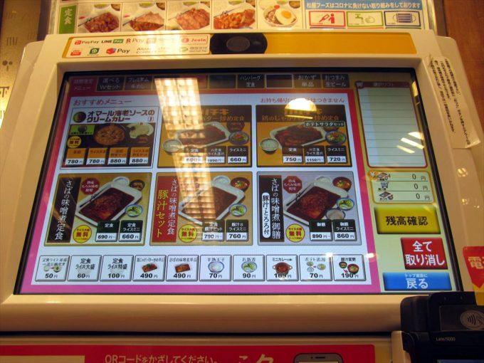 matsuya-omar-ebi-sauce-cream-curry-20210330-013
