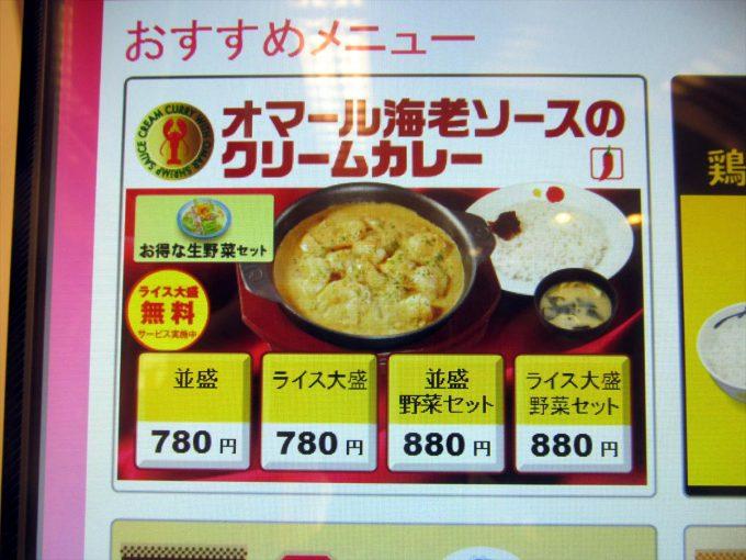 matsuya-omar-ebi-sauce-cream-curry-20210330-014
