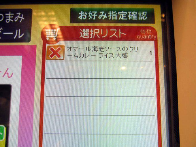 matsuya-omar-ebi-sauce-cream-curry-20210330-015