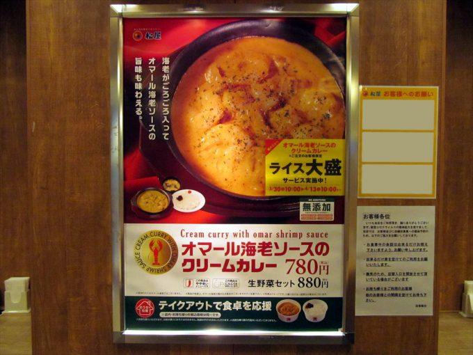 matsuya-omar-ebi-sauce-cream-curry-20210330-025