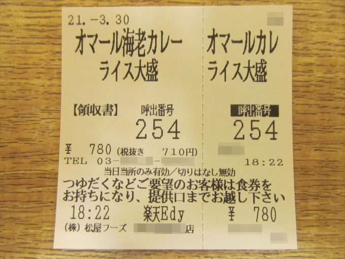 matsuya-omar-ebi-sauce-cream-curry-20210330-027