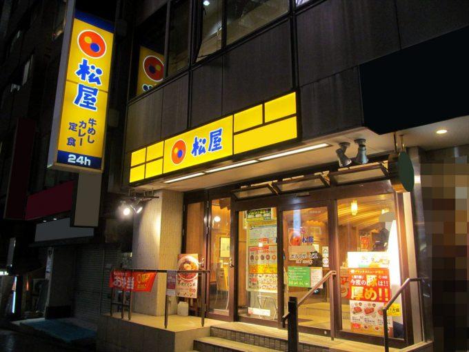 matsuya-umakara-gyuyaki-bibindon-20210302-005