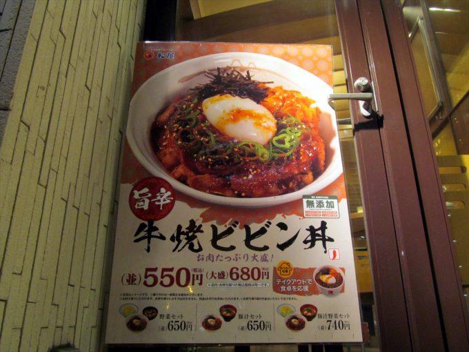 matsuya-umakara-gyuyaki-bibindon-20210302-008