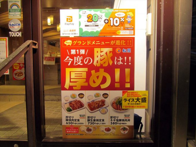 matsuya-umakara-gyuyaki-bibindon-20210302-011