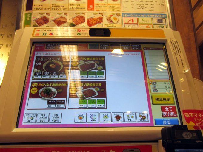matsuya-umakara-gyuyaki-bibindon-20210302-015
