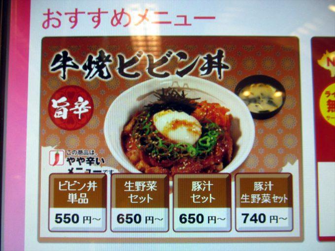 matsuya-umakara-gyuyaki-bibindon-20210302-017