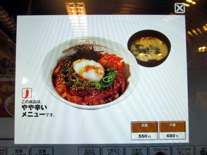 matsuya-umakara-gyuyaki-bibindon-20210302-018