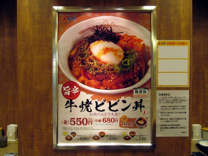 matsuya-umakara-gyuyaki-bibindon-20210302-026