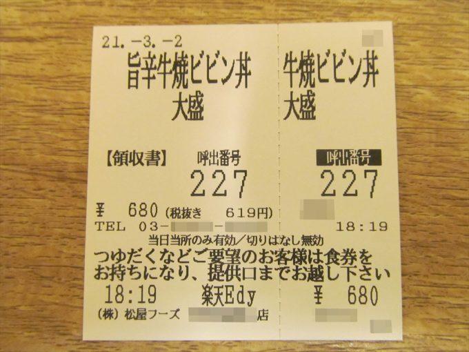 matsuya-umakara-gyuyaki-bibindon-20210302-030
