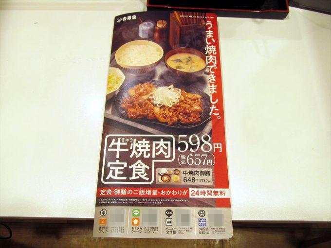 yoshinoya-gyuyakinikudon-20210301-010