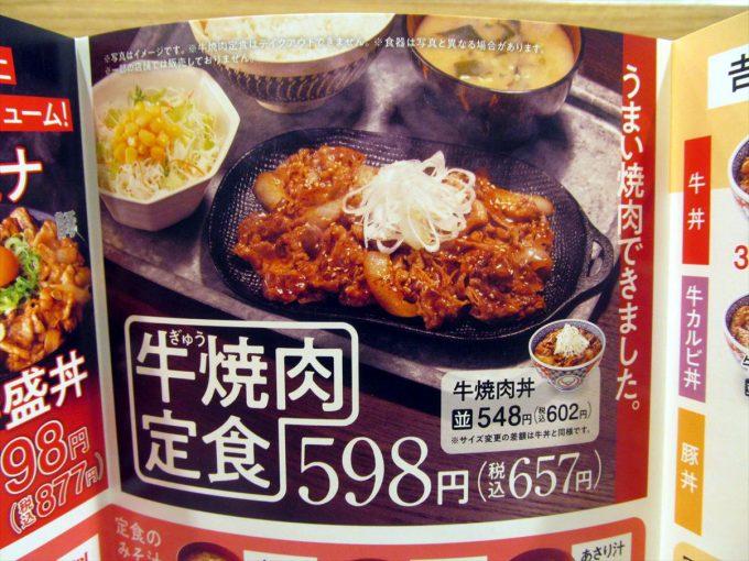 yoshinoya-gyuyakinikudon-20210301-012