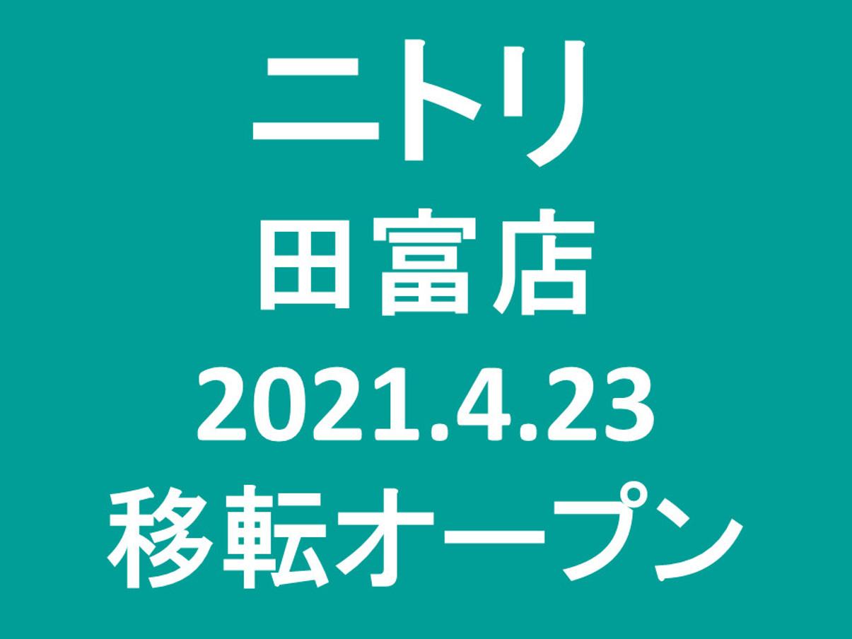 ニトリ田富店移転オープンアイキャッチ1205