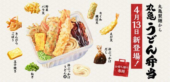 丸亀製麺_丸亀うどん弁当_WEB用メイン_1205_20210406