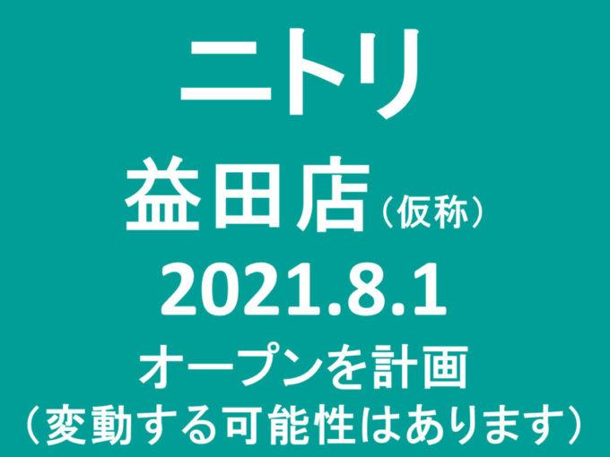 ニトリ益田店20210801オープン計画アイキャッチ1205