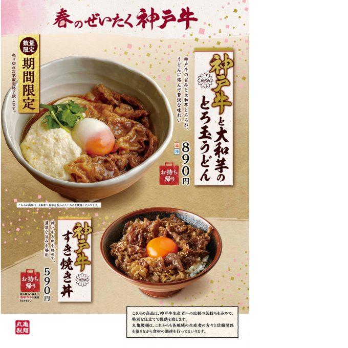 丸亀製麺_神戸牛2品2021年春_ポスター画像_1205LB_20210405