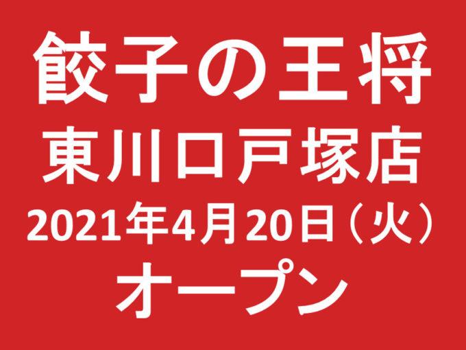 餃子の王将東川口戸塚店20210420オープンアイキャッチ1205
