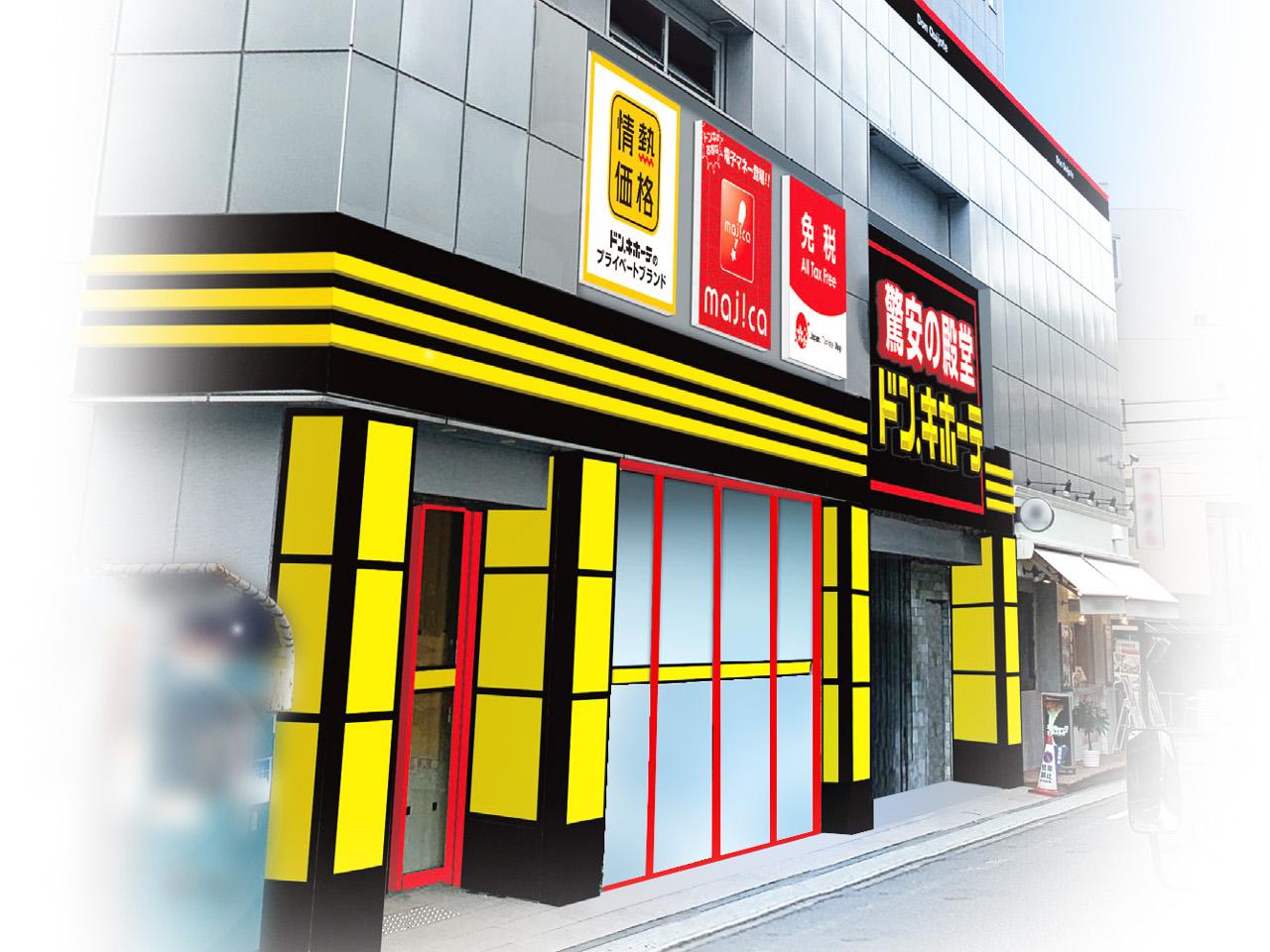 ドンキホーテ下北沢店オープンアイキャッチ1280