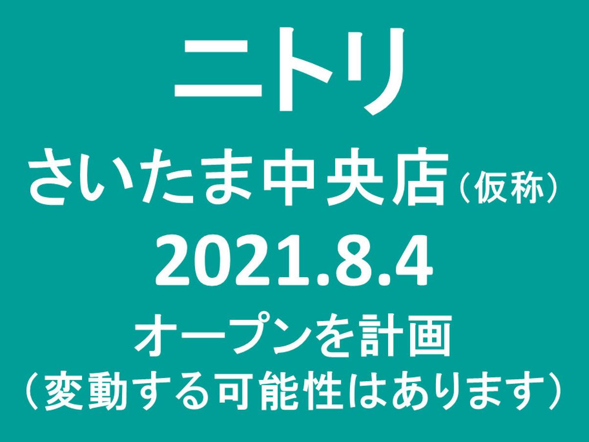 ニトリさいたま中央店20210804オープン計画アイキャッチ1205