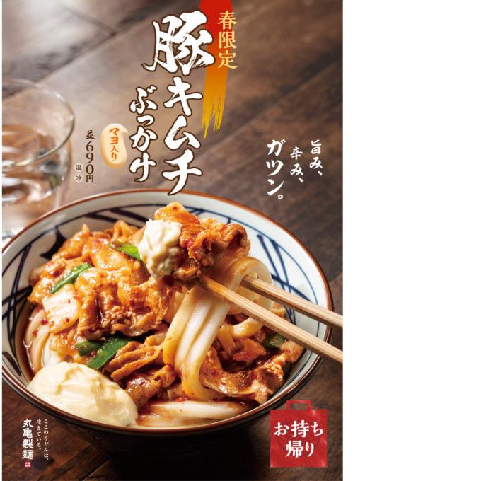 丸亀製麺_豚キムチぶっかけうどん_ポスター画像_1205LB_20210419