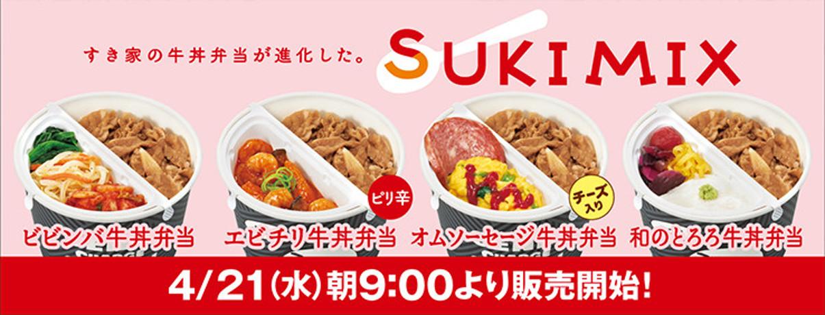 すき家_SUKIMIX2021_販売開始_WEB用メイン_1205_20210420