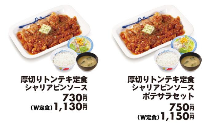 松屋_厚切りトンテキ定食シャリアピンソース_商品画像_1205_20210429