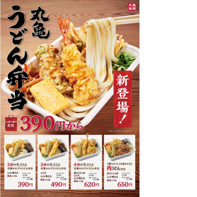 丸亀製麺_丸亀うどん弁当_ポスター画像_1205LB_20210406