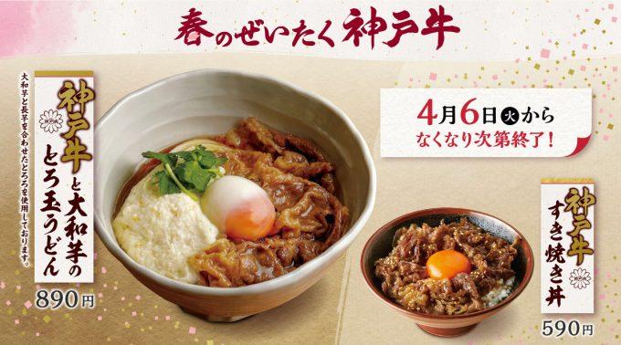 丸亀製麺_神戸牛2品2021春_WEB用メイン_1205_20210404