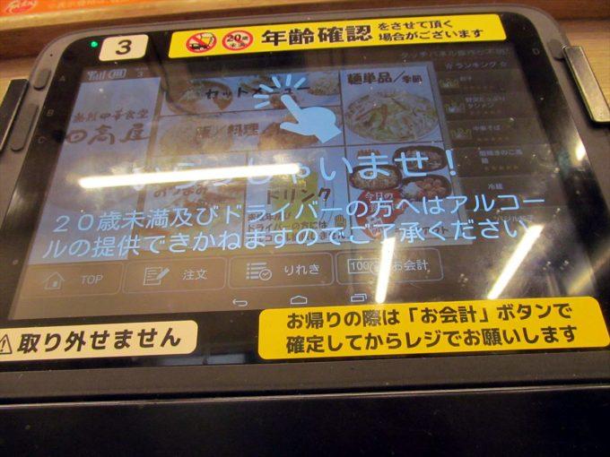 hidakaya-reimen-20210402-021